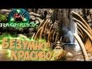 [Muzzloff Play] БЕЗУМНО КРАСИВАЯ КАРТА - Ark Survival Evolved Выживание на Рагнарёк 2