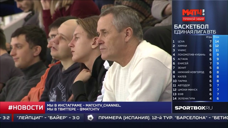 Матч ТВ - 16:00 - 11.11.2018 Новости спорта. 7 тур. Синара - КПРФ