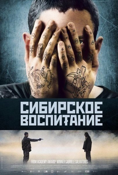 Сибирское воспитание (2013)