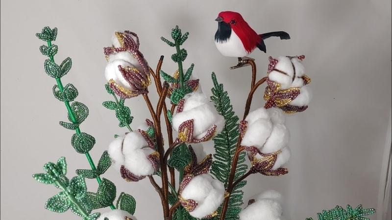 Букет из бисера Хлопок Папортник Композиция из бисера Бисероплетение Цветы из бисера Beaded bouquet