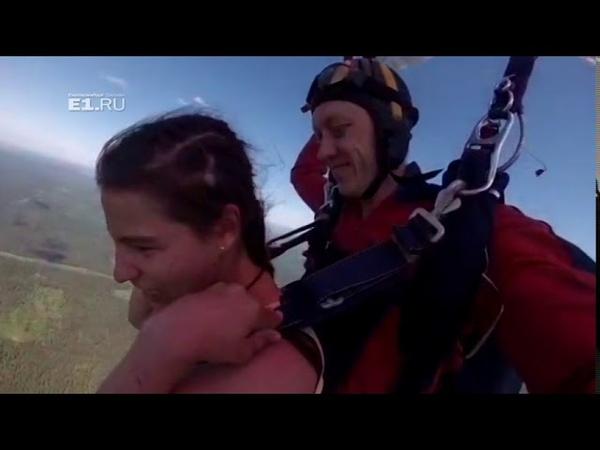 «Эта девочка просто боец»: екатеринбурженка с ДЦП прыгнула с парашютом с высоты двух километров