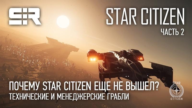 Star Citizen: Почему Star Citizen Ещё Не Вышел? - Часть 2   Технические и Менеджерские Грабли