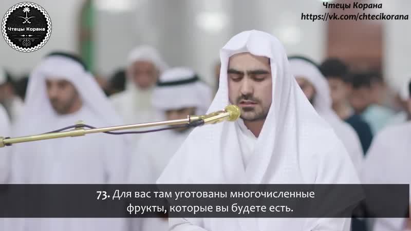 Сиратулло Раупов - Сура 43 аз-Зухруф (Украшение), аяты (63-89)