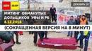 Сокращенная версия 8 минут Митинг обманутых дольщиков в Уфе 8 12 18