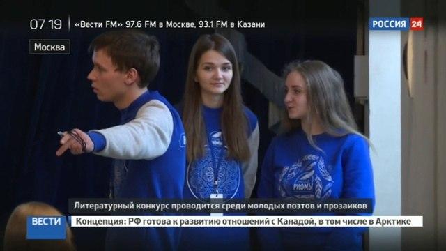 Новости на «Россия 24» • В Пушкинском музее выбрали лучших молодых поэтов и прозаиков