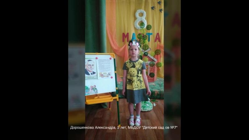 Дорошенкова Александра, 5 лет, МБДОУ