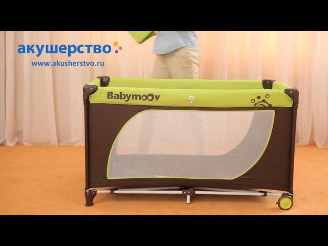 Манеж-кроватка Babymoov