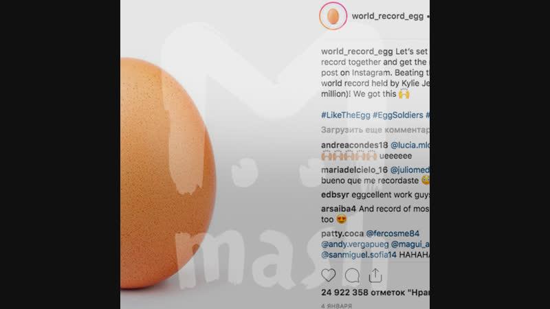 Фотография куриного яйца побила мировой рекорд в Инстаграме
