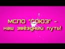 Агитационный ролик МСПО СОЮЗ - Наш звёздный путь!