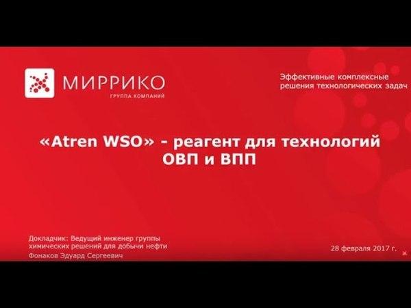 Atren WSO™ – реагент для борьбы с обводнением добывающих скважин и изменения профиля приемистости