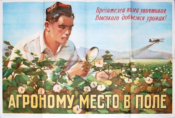 Поздравление от агронома