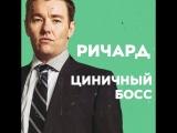 ОПАСНЫЙ БИЗНЕС   Джоэл Эджертон   В кино с 19 апреля