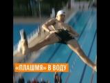 Соревнования по прыжкам в воду животом
