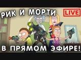 РИК И МОРТИ В ПРЯМОМ ЭФИРЕ (1 - 3 cсезон ) ! Rick and Morty ONLINE