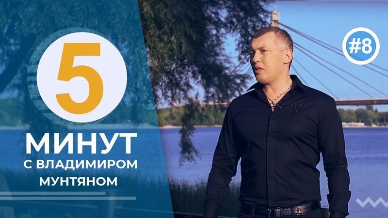 5 Минут с Владимиром Мунтяном Часть 8