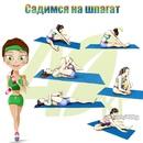 Чтобы сесть на шпагат, растягивайся ежедневно(