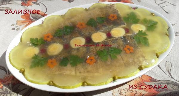 Заливное из судака рецепт с фото пошагово