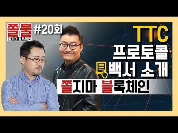 [쫄불] 쫄지마 블록체인 20회: TTC 프로토콜 백서를 읽어주마