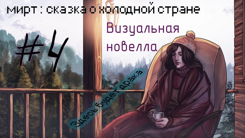 Mirt tales of the cold land визуальная новелла 4