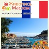 Путешествие на Лазурный берег Ницца-Монако-Канны