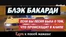 GAZIROVKA - BLACK если бы песня была о том что происходит в клипе - YAVOR
