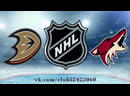 Anaheim Ducks vs Arizona Coyotes | 05.03.2019 | NHL Regular Season 2018-2019