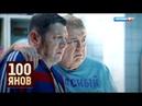 100ЯНОВ Самый мотивированный игрок