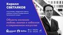 Кирилл Светляков. Объекты желания: любовь земная и небесная в современном искусстве