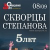 """8 сентября - """"СКВОРЦЫ СТЕПАНОВА"""" - 5 лет!!"""