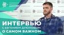 📌 Интервью с Евгением Дуюновым о технологии совмещенных обмоток и истоках проекта