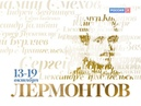 Лермонтов Межпрограммный поэтический проект Анонс