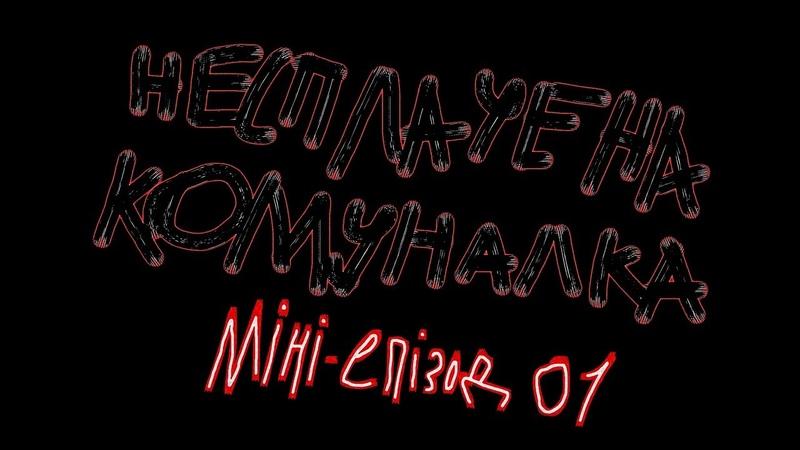 Несплачена комуналка - Мини-эпизод 01 (игросериал Darkest Dungeon)