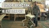 Верстак в столярку своими руками | The super bench in the carpenter's shop | DIY
