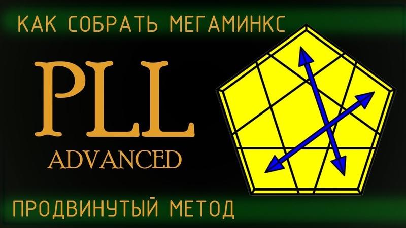 Мегаминкс PLL - продвинутый метод | Как собрать мегаминкс | PLL Megaminx Advanced | Tutorial