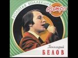 ГЕННАДИЙ БЕЛОВ. ПЕРВАЯ ЛЮБОВЬ (1980)