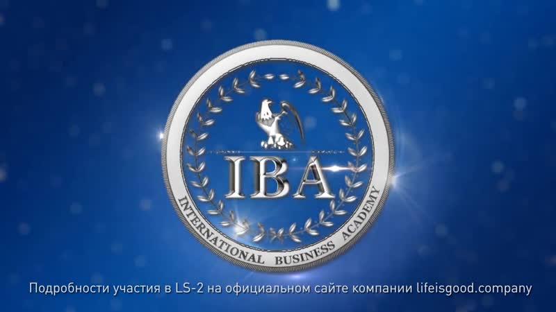 Семинар руководителей Leader Ship - II в Москве от холдинга Life is Good и академии IBA
