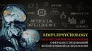 Когнитивная психология 2 Сферы изучения когнитивной психологии