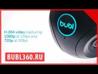 Bublcam Kickstarter Video | Видео Кикстартер Бублкам панорамная экшн камера 360 Баблкам купить цена