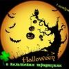 Кельтский Хеллоуин в Усадьбе FreeLabs