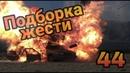 ПЛАНЕТА ВИДЕОЖЕСТЬ - Подборка жести 44