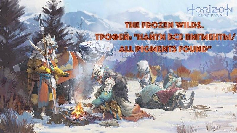 Horizon Zero Dawn The Frozen Wilds Трофей Найти все пигменты All Pigments found