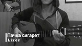 Lizer - Пачка сигарет (Acoustic cover)