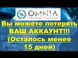 OMNIA - Не потеряйте свой аккаунт ОМНИЯ. У Вас осталось меньше 3-х недель!