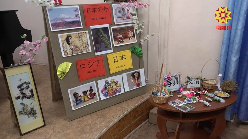 В чебоксарской детской музыкальной школе № 2 идет неделя японской культуры.