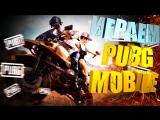 ИГРАЕМ С ПОДПИСЧИКАМИ В PUBG MOBILE   PlayerUnknown's Battlegrounds   ПУБГ   ПАБГ