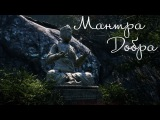 Far Cry 4 - Мантра Добра - relax video
