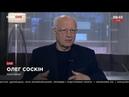 Соскин дебаты на Олимпийском – это реалити-шоу для общества 08.04.19