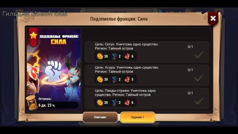 Ивент: прохождение-подземелье силы MM: Elemental Guardians
