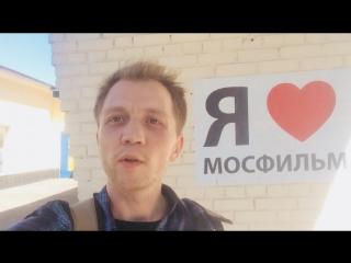 Как я ходил к Фёдору Бондарчуку | на кинопробы | но его там не было