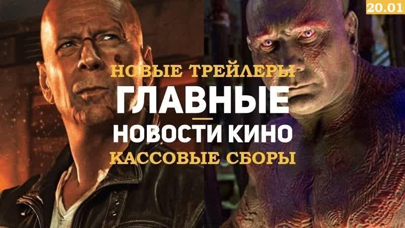 Главные новости из мира кино за эту неделю! (20.01.19)